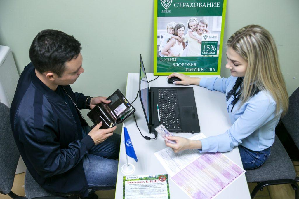 Альянс страховой брокер Новосибирск