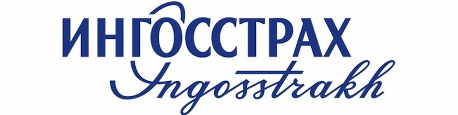 Ингосстрах Новосибирск