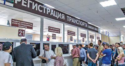 Заявление в ГИБДД Новосибирск